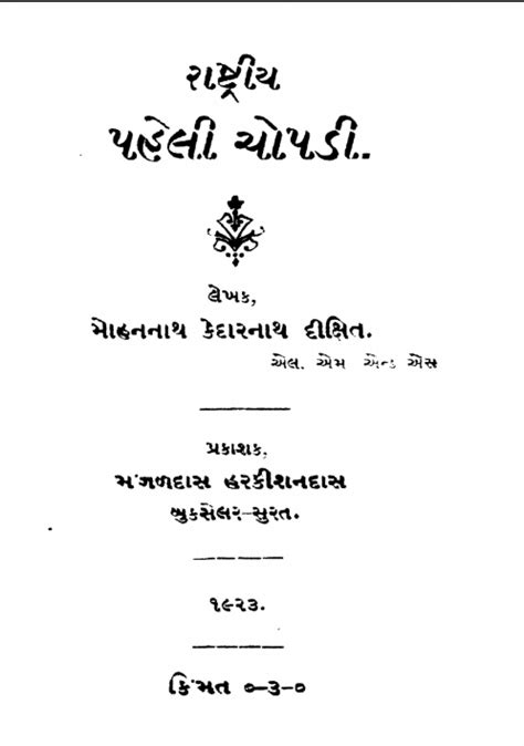 1923 Gujarati First Standard Text book : must Download