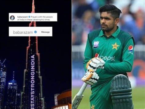Babar Azam । कोविड से जूझ रहे भारत पर पाकिस्तानी कप्तान ...