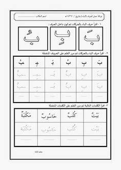 image associee arabic worksheets learn arabic alphabet