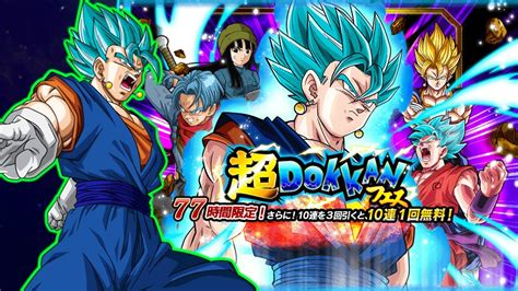 super saiyan blue vegito dokkan multisummons dragon ball