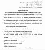 Заявление в суд на выписку из квартиры образец 2019 бланк