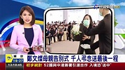 鄭文燦母親告別式 千人弔念送最後一程 - YouTube