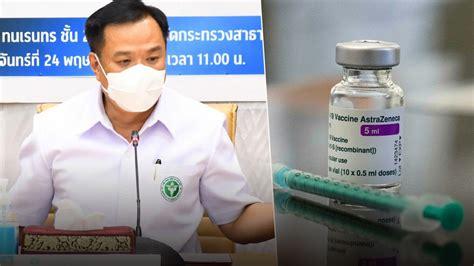 วัคซีนแอสตร้าเซนเนก้า เป็น วัคซีนโควิด19 ที่ระยะแรกประเทศไทยจะนำมาใช้ฉีดให้กับผู้สูงอายุ 60 ปีขึ้นไป ใน 5 จังหวัด สมุทรสาคร กรุงเทพฯ ปทุมธานี. 'อนุทิน' ยันแอสตร้าเซนเนก้า ส่งวัคซีนตามกำหนด 7มิ.ย.ปูพรมฉีด เข็ม3ให้หมอกำหนด - ข่าวสด