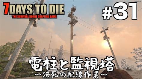 7days To Die #31 電柱と監視塔 〜決死の配線作業〜 Youtube