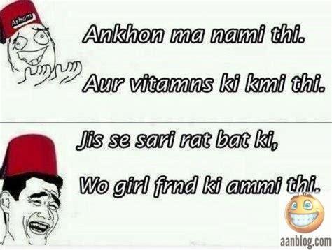 funny pakistani joke desi humor pinterest