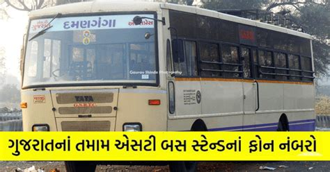 Go digit general insurance has made products keeping in mind themselves, what they can sell to even their moms. GSRTC Bus Enquiry Phone Number : Gujarat ST Bus Stand Contact Number