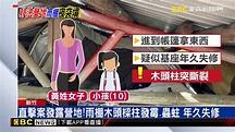 轟!非法營地雨棚倒塌 慘壓1男童、1女重傷 - YouTube