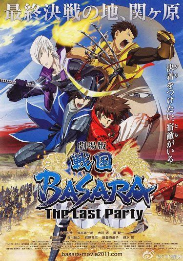 One Gold Bd Sub Indo Batch Lengkap Juragan Anime Sengoku Basara The Last Sub Indo Lengkap