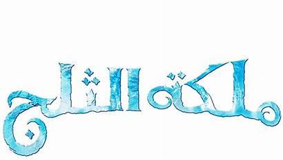 Frozen Arabic Disney Fanpop Background Title Dilemma