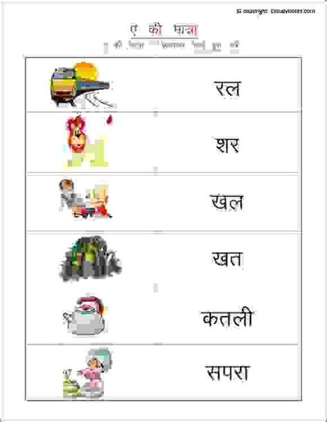 hindi worksheets for grade 1 hindi matra worksheets