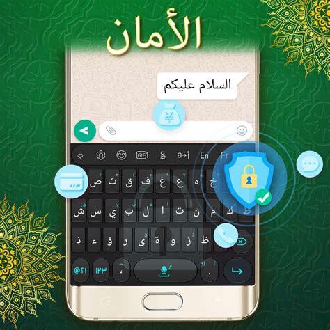 Send sms, email, share,select, edit your arabic text. Algeria Arabic Keyboard تمام لوحة المفاتيح العربية for ...
