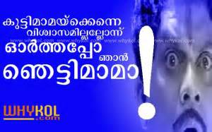 malayalam scraps  comedy images