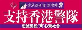 《支持警隊秉公處理 為蔡展鵬處長打氣》... - 香港政研會 Politihk Social Strategic   Facebook