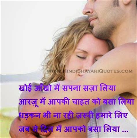Love Quotes For Husband Hindi Love Quotes