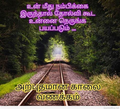 tamil good morning kavithai images wishes  messages