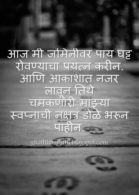 top  marathi quotes  life marathi status  life