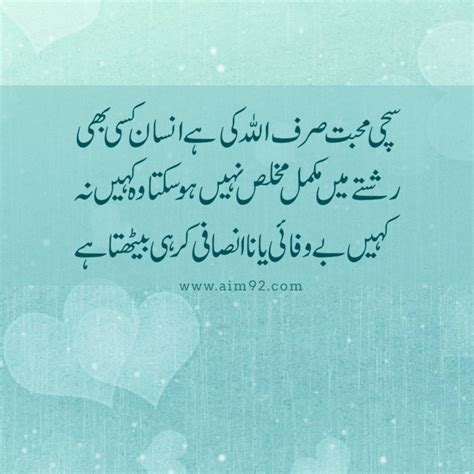 mohabbat quotes  urdu