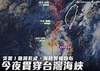 米克拉來會放颱風假?台灣颱風論壇:暴風圈必影響3地區 - 生活 - 中時新聞網