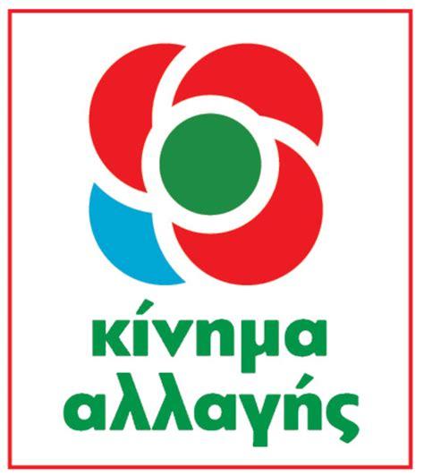 Δημητρησ χριστοδουλου , από την polydor , κδκ 2421128 το 1979. Aποτελέσματα εκλογών του Κινήματος Αλλαγής | Ο Χρόνος :: xronos-kozanis.gr