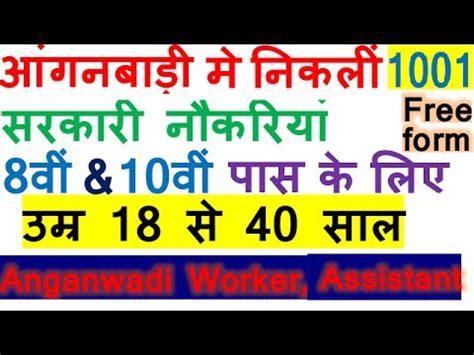 Ib Vacancy In 2018 Sarkari आ गनव ड सरक र न कर 2017 2018 8th Or 10th Pass