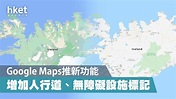 Google Maps更新 增加地形細節及街景標記 - 香港經濟日報 - 即時新聞頻道 - 科技 - D200819
