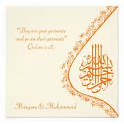 About Our Company People Blog With A Variety Of News Forum For The Best Muslim Wedding Invitations Celebrate Wedding Muslim Wedding Invitation Cards Designs Muslim Wedding Invitations New Approach On Islamic Wedding Invitation Cards