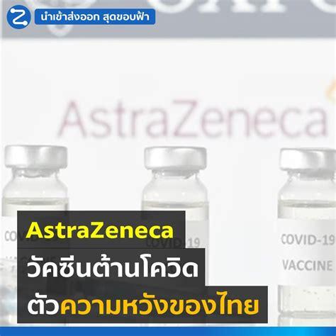 สำหรับไทย วัคซีน astrazeneca ถือเป็นวัคซีนหลักมากกว่า 95% ของยอดจองวัคซีนทั้งหมด ซึ่งปัจจุบันนำเข้ามาในประเทศแล้วประมาณ 1 แสนโดส. AstraZeneca วัคซีนต้านโควิด ตัวความหวังของไทย