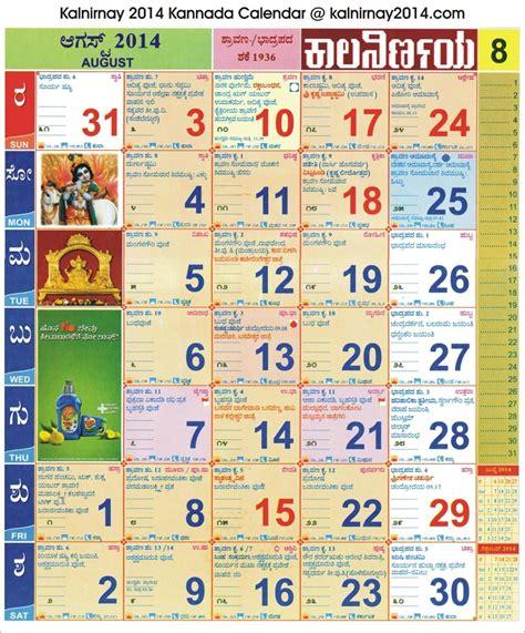 year calendar kannada ten  printable calendar