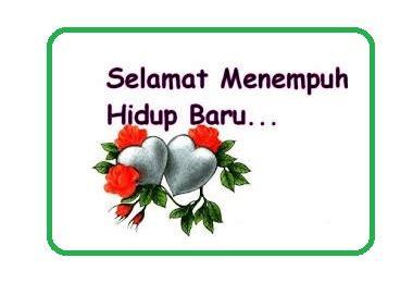 website pendidikan indonesia  terbaik  terlengkap kalimat ucapan selamat pernikahan