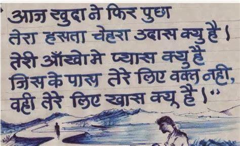 hindi break  sms shayari whatsapp status quotes