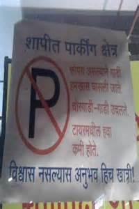 Puneri Patya Funny Jokes