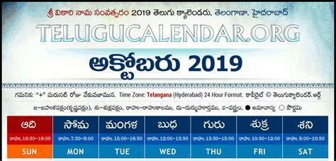 telangana hyderabad telugu calendars october november december