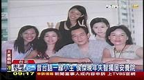 【TVBS】罹患失智症 資深藝人侯傑找女兒流落街頭 - YouTube