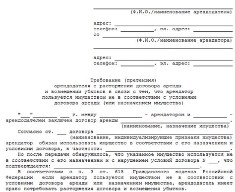 образец расторжения договора на интернет по инициативе заказчика