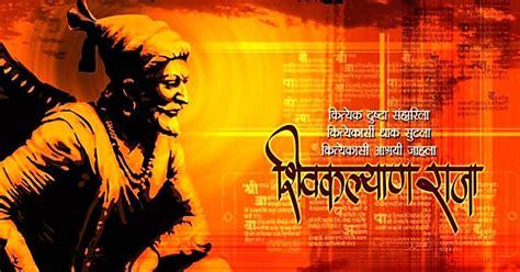 shivaji maharaj hd wallpapers god wallpaper