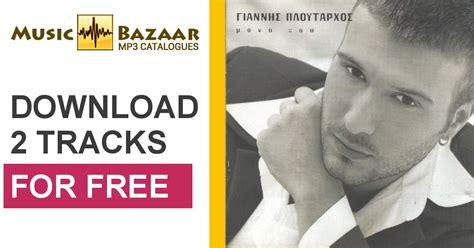 Ploutarhos Yannis Mp3 Buy, Full Tracklist