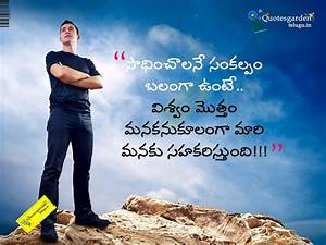 Best Inspirational Quotes about life - Best Telugu ...