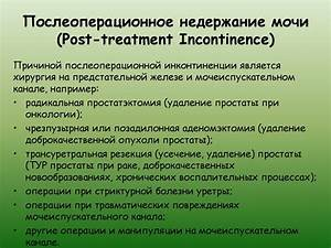 Лечение простатита в франции