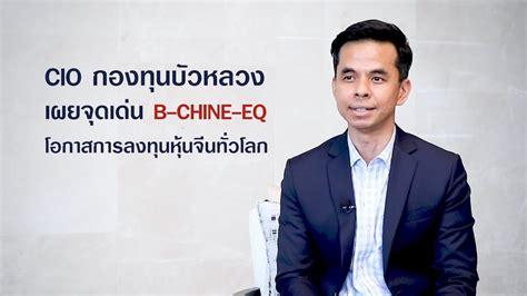 CIO กองทุนบัวหลวง เผยจุดเด่น B-CHINE-EQ โอกาสการลงทุนหุ้นจีนทั่วโลก - YouTube