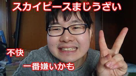 スカイ ピース ちぃ 素顔