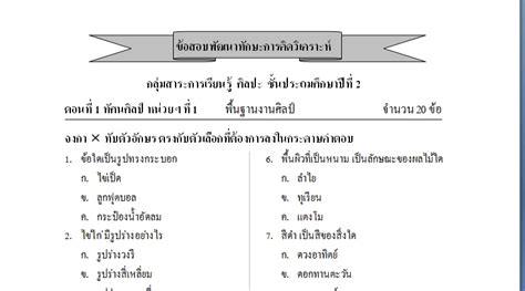 รวมข้อสอบ ป.6 - krukeng DLIT