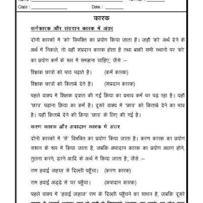 hindi grammar karak prepositions  images