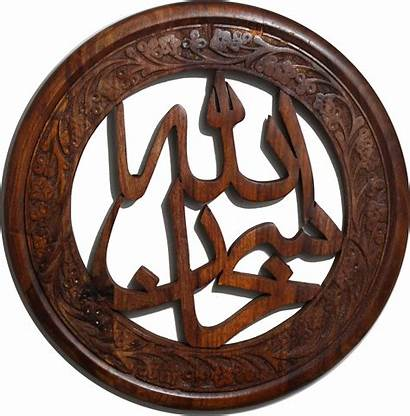 Islamic Wood Allah Carved Hand Contemporary Solid