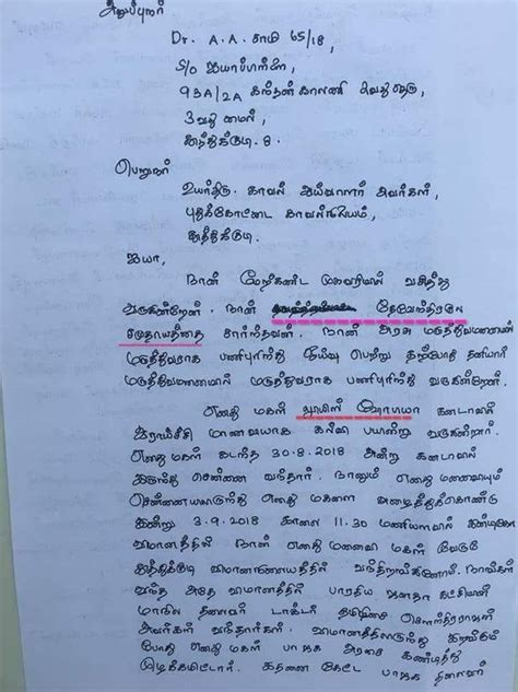 Add vehicle license plate info. Tamil Letter Format For Police Complaint - template resume