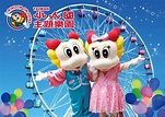 桃園《小人國主題樂園》門票 特價$450 :: 遊樂區樂園及特展門票 :: 大億國際旅行社