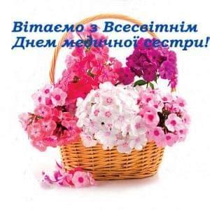 У день медсестри ми вам бажаємо, щоб ви були щасливі й вільні, щоб працю вашу усі поважали, та. Привітання з Днем медсестри: картинки, листівки, вірші і проза