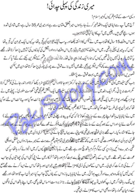 Desi urdu sex stories | www gay bg