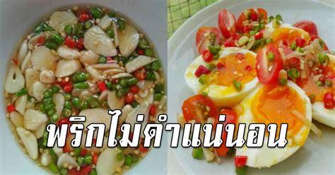 ทำน้ำปลาพริก ยังไง พริกไม่ดำ ทานกับเมนูไหนก็อร่อย
