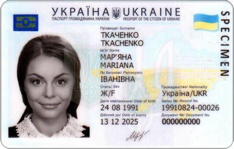Ukrainian Identity Card Wikipedia