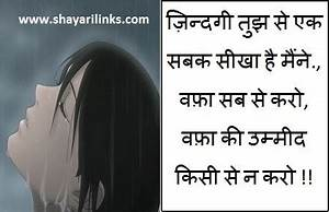 Life Quotes In Hindi Font With Image | Shayari Links.Com